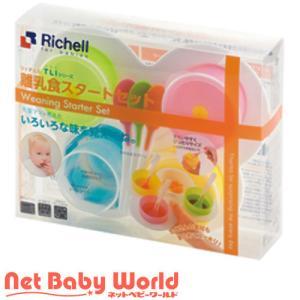トライ ND 離乳食スタートセット ( 1セット )/ リッチェル ( お食事グッズ ベビー食器 )|netbaby