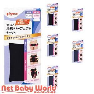 産後パーフェクトセット ( 1個 )/ ピジョン netbaby