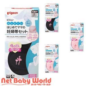 ムレにくいはじめてママの妊婦帯セット ( 1個 )/ ピジョン netbaby