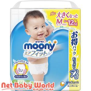 ムーニーマン エアフィット つかまり立ち パンツ M ( 72枚*3個 )/ ムーニーマン ( おむつ トイレ ケアグッズ オムツ )|netbaby