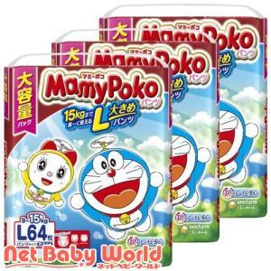 マミーポコ パンツ L(9〜14kg)ドラえもん オムツ ( 64枚入*3個 )/ マミーポコ|netbaby