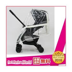 Joie Aire/Mirus用 レインカバー  カトージ Katoji ベビーカー オプション|netbaby