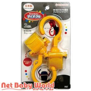 バンドフッカー マイテクル イエロー ( 2個 )/ 赤ん坊カンパニー netbaby