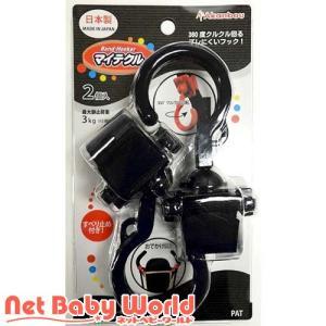 バンドフッカー マイテクル ブラック ( 2個 )/ 赤ん坊カンパニー netbaby