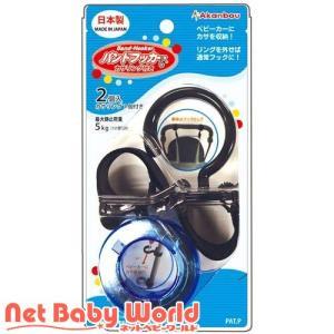 バンドフッカー カサリング付き ブラック ( 2個 )/ 赤ん坊カンパニー netbaby