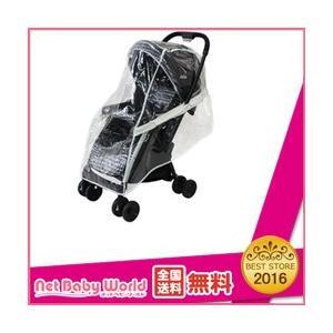 ジョイー エアー ミルス レインカバー  カトージ Katoji joie Aire Mirus  A型 ベビーカー カバー|netbaby