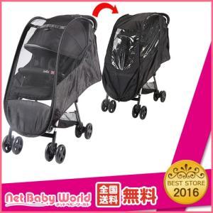 ベビーカー用 レインカバー & モスキートネット カトージ Katoji ベビーカー・バギー ベビーカーオプション|netbaby