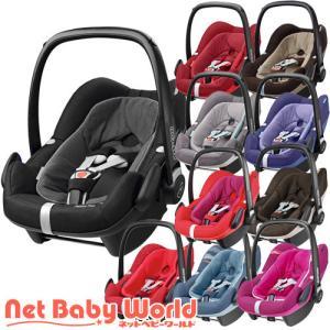 ベビーシート トラベルシステム マキシコシペブル プラス PebblePlus Maxi-Cosi 新生児|netbaby