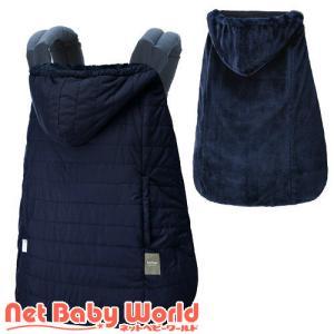 ★送料無料★ Baby hopper ウインター・マルチプルカバー ネイビー ベビーホッパー 防寒 ケープ ブランケット エルゴベビー|netbaby