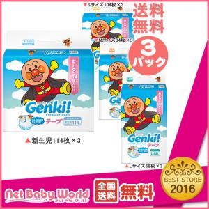 ★送料無料★ ネピアGenki!テープ  GENKI! ゲンキ 室内・セーフティーグッズ おむつ用品|netbaby