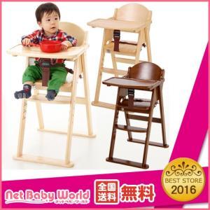 ベビーチェア ハイチェア カトージ 木製ハイチェア cena セナ ステップ切り替え Katoji 家具・ねんね