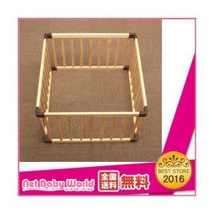 ★送料無料★ 木製ベビーサークル123 4枚セット(ナチュラル) オリジナル ベビーサークル|netbaby