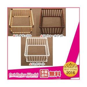 ★送料無料★ 木製ベビーサークル123 4枚セット オリジナル ベビーサークル|netbaby