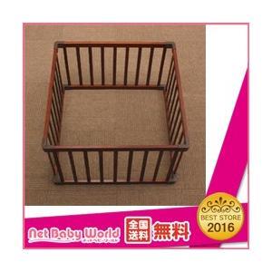 ★送料無料★ 木製ベビーサークル123 4枚セット(ウォールナット) オリジナル ベビーサークル|netbaby