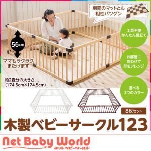 ベビーサークル 木製 ベビーサークル123 8枚セット ウォールナット オリジナル|netbaby