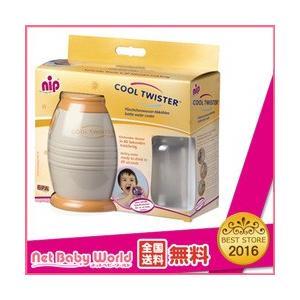 NEWクールツイスター 日本育児 Nihonikuji 哺乳瓶 補助 授乳