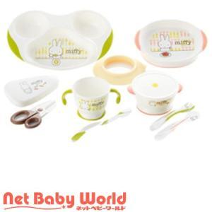 ミッフィー ベビー食器セット ( 1セット )/ リッチェル ( お食事グッズ ベビー食器 )|netbaby