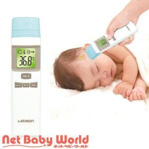 ★送料無料★ エジソンの体温計 Pro ホワイト エジソン EDISON 温度計 赤ちゃん 体温計 非接触 ケイジェイシー KJC ベビーケア