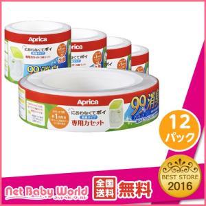 アップリカ におわなくてポイ 消臭タイプ 専用カセット 12個パック Aprica おむつ用品  Aprica