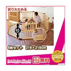 日本育児 自由な形にできる 折りたたみ木製ベビーサークル123(8枚セット)の商品画像|ナビ