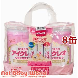 ★送料無料★ アイクレオのバランスミルク (800g×2缶×4個) アイクレオ ICREO ベビーチェア・お食事グッズ 粉ミルク|netbaby