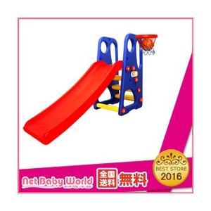 すべり台 バスケットボール・ゴール付 すべりだい バスケット 遊具 スライダー 【2段階調整付き】|netbaby