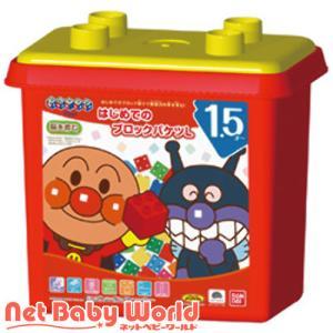 アンパンマン はじめてのブロックバケツL ( 1個 )/ バンダイ ( おもちゃ 遊具 ブロック )