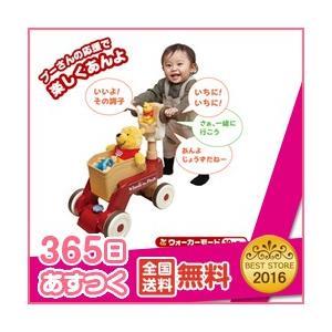 365日あすつく★代引・送料無料★ くまのプーさん おしゃべりウォーカーライダー タカラトミー TAKARA TOMY おもちゃ