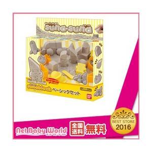 おもちゃ 知育玩具 3歳 suna suna スナ ブロック ベーシックセット sunablock 砂 すな 不思議なすな バンダイ BANDAI netbaby