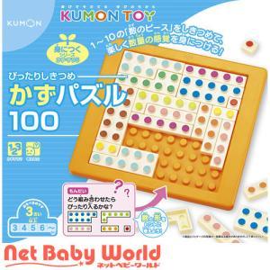 ぴったりしきつめ かずパズル100 ( 1個 )/ くもん出版 ( おもちゃ 遊具 知育玩具 )