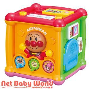 ★送料無料★ アンパンマン よくばりキューブ アガツマ Agatsuma 遊具・のりもの おもちゃ|netbaby