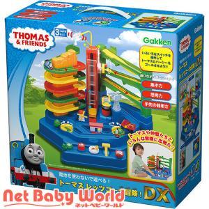 トーマス レッツゴー大冒険DX ( 1個 )/ 学研 ( おもちゃ 知育玩具 )