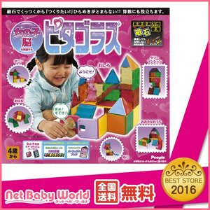 送料無料 男の子脳 女の子脳 を刺激するピタゴラス 女の子 ピープル People おもちゃ・遊具・ベビージム・メリー 知育玩具