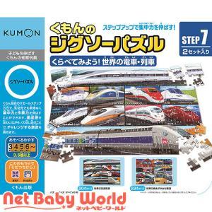 くもんのジグソーパズル STEP7 くらべてみよう!世界の電車・列車 ( 1個 )/ くもん出版 (...