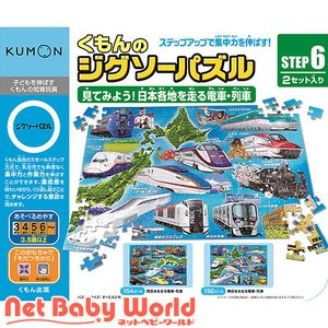 くもんのジグソーパズル STEP6 見てみよう!日本各地を走る電車・列車 ( 1個 )/ くもん出版...