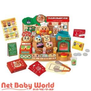 送料無料 アンパンマン かまどでやこう♪ジャムおじさんのやきたてパン工場 セガトイズ SEGA おもちゃ 遊具 玩具 おままごと お人形遊び【予約品】