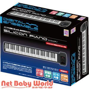送料無料 シリコンピアノ 作曲 シーケンサー 音楽 TKクリエイト tkcreate おもちゃ・遊具・ベビージム・メリー 電子玩具|netbaby