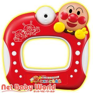送料無料 アンパンマン はじめてデジカメ にこにこ写真館 アガツマ Agatsuma おもちゃ・遊具・ベビージム・メリー 電子玩具|netbaby