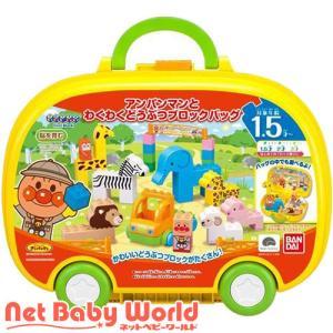 アンパンマンとわくわくどうぶつブロックバッグ ( 1個 )/ バンダイ ( おもちゃ 遊具 ブロック...