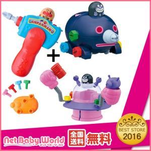送料無料 選べるセット アンパンマン くみたてDIY ねじねじ電動ドライバー バイキンUFO もぐりんセット セガトイズ SEGA おもちゃ 遊具 知育玩具