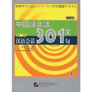 中国語会話301句(上)(第三版) 本|netchai-shop