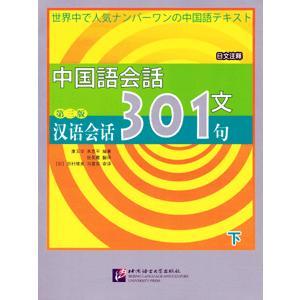 中国語会話301句(下) (第三版)本|netchai-shop