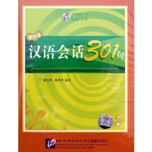 中国語会話301句(下)(第三版)CD|netchai-shop
