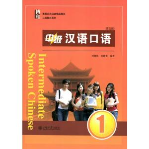 中級漢語口語1(第三版) MP3付き|netchai-shop