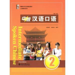 中級漢語口語2(第三版) MP3付き|netchai-shop