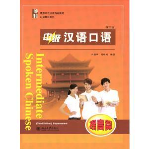 中級漢語口語提高(第三版) MP3付き netchai-shop