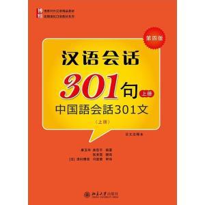 中国語会話301句(上) (第四版)本とCD|netchai-shop