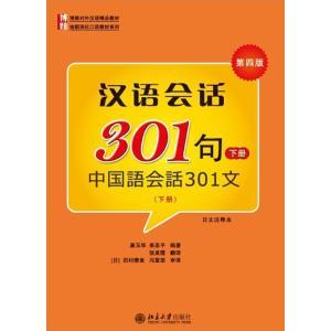 中国語会話301句(下) (第四版)本とCD