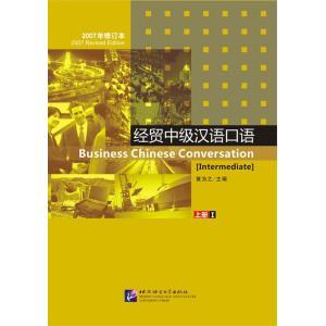 経貿中級漢語口語(上)CD付 2007年修訂本(第三版)|netchai-shop