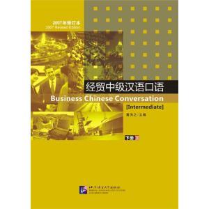 経貿中級漢語口語(下)CD付 2007年修訂本(第三版)|netchai-shop
